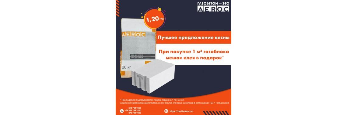aerok-akcia