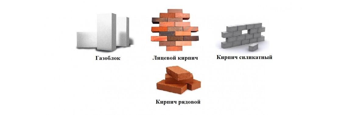 stenovye-i-kladochnye-materialy